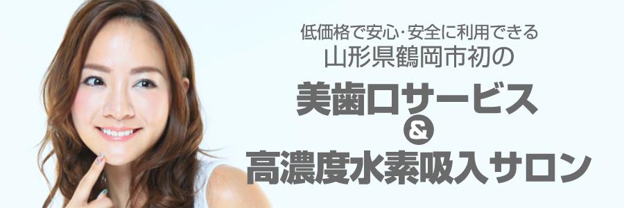 低価格で安心・安全に利用できる山形県鶴岡市初の美歯口サービス&高濃度水素吸入サロン